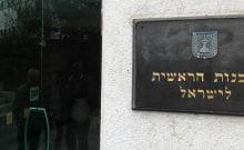 Le rabbinat annule sa paternité pour sortir ses enfants du statut de mamzer