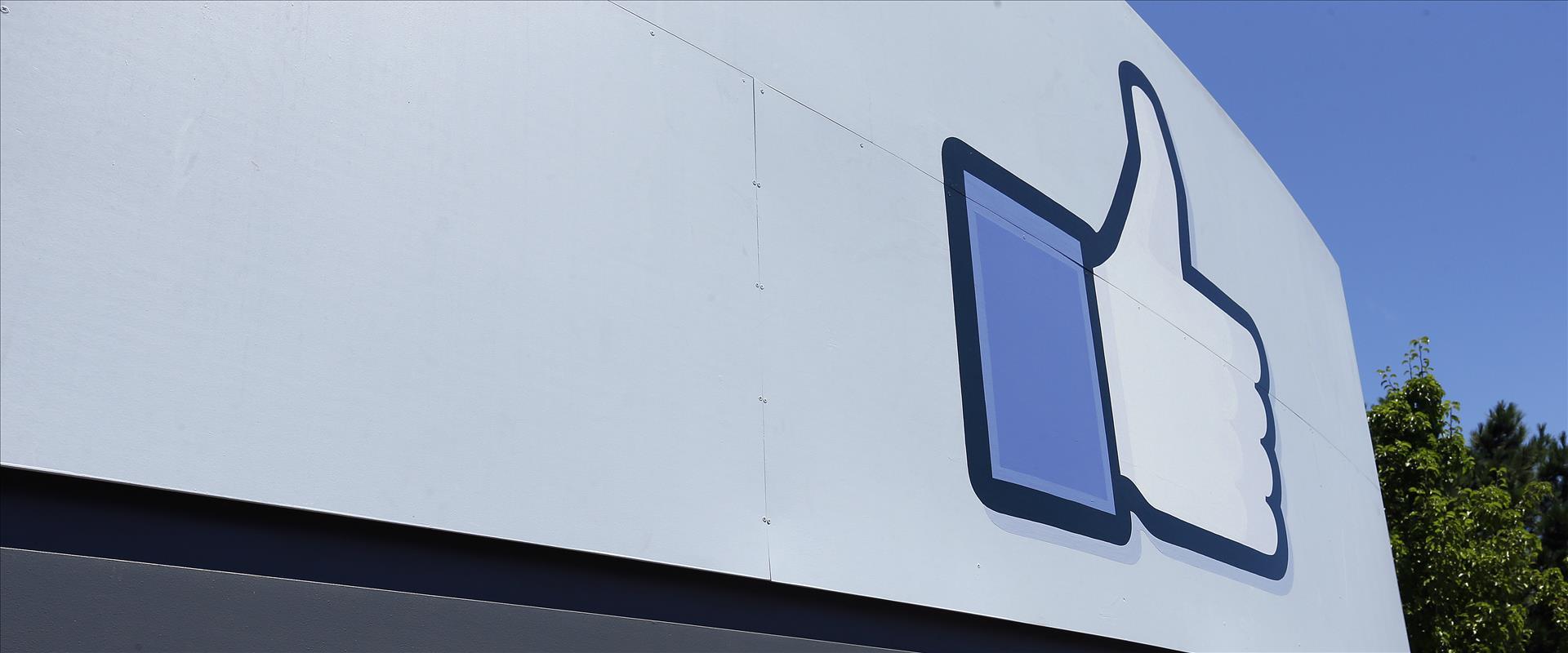 Facebook devrait être condamné à une amende de 5 milliards de dollars