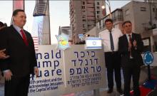 une place Donald Trump inaugurée à Petah-Tikva