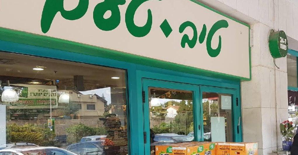 l'acronyme HOB soulève une vive émotion auprès des habitants de Bat Yam et de Holon