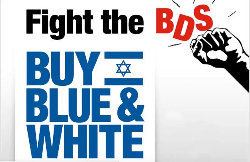 Le slogan nazi résonne dans les campagnes du BDS: n'achetez pas aux juifs