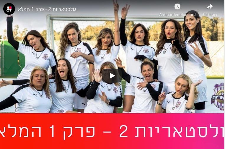 émission télé réalité israèlienne aux USA