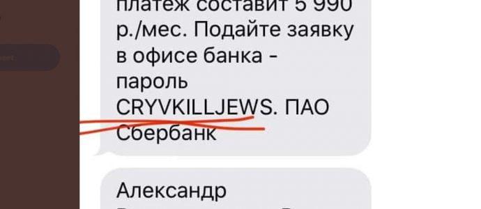 Tuez les Juifs, sur un code promotionnel d'une banque russe