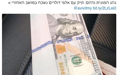 Un chauffeur de taxi israélien trouve 60 000$ en espèces et les rend