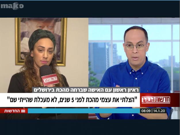 Yasha Shulamit Bar Shalom elle a fui la secte de Jérusalem et témoigne à la télévision de la vie endurée