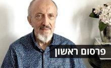Stefan Mendel le mathématicien Juif qui a réussi  à craquer dans plusieurs pays revient en israel pour son procés
