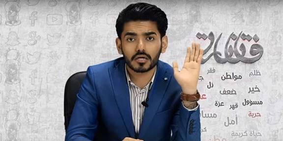 Omar Abdulaziz sur YouTube.
