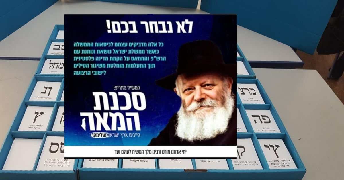 Vote blanc par le mouvement 'Habad de Bat Yam en Israël