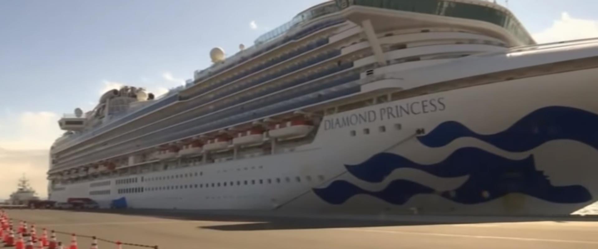 Diamond Princess la croisière virus corona avec israéliens à bord