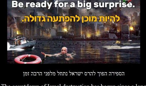 Cyberattaques des serveurs et hébergeurs israéliens en Israël