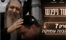 Peut-être que nous nous rencontrerons, la téléréalité israélienne, dilemme entre Dieu et la famille
