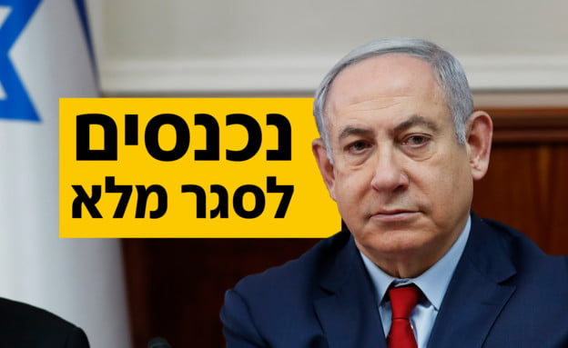 En Israël, l'état d'urgence est déclaré, synagogues fermées pour Yom Kippour