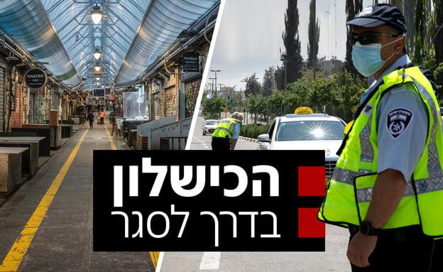 L'aéroport Ben Gourion sera exclu du confinement général en Israël