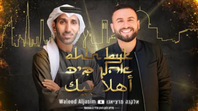 « Ahlan bik! », un tube musical chanté par un premier duo israélo-émirati