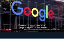 Facebook et Google commencent à payer en Europe et quand en Israël? -vidéo-