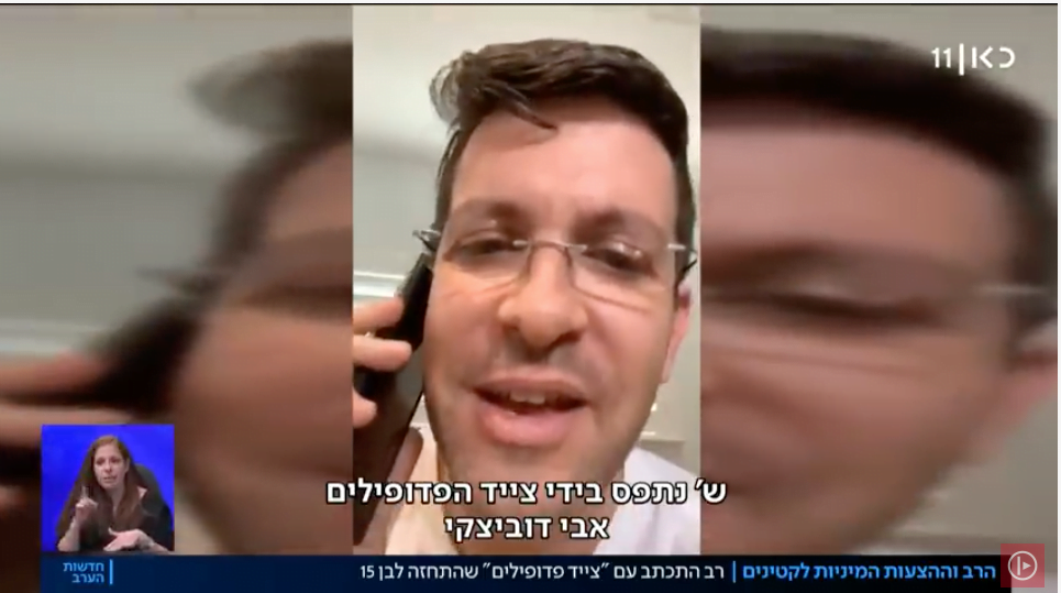 Pédophilie avérée d'un rabbin connu en Israël