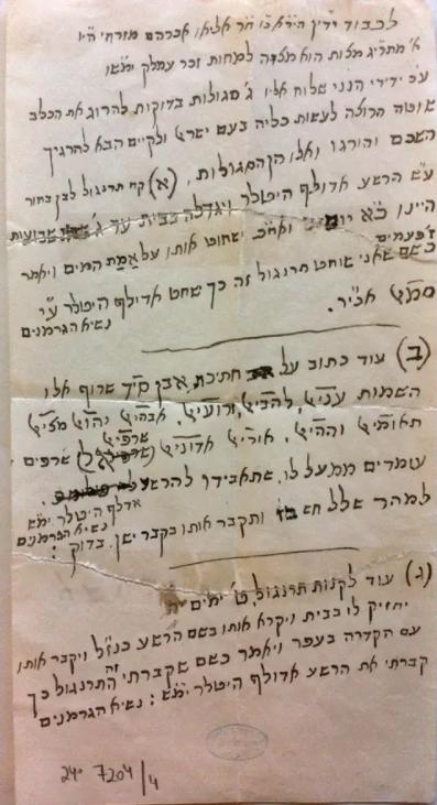 La page contenant «Trois charmes pour tuer Adolf Hitler», trouvée par Harari à la Bibliothèque nationale. Le chef nazi équivalait à la sitra ahra elle-même. Crédit: avec l'aimable autorisation de la Bibliothèque nationale d'Israël