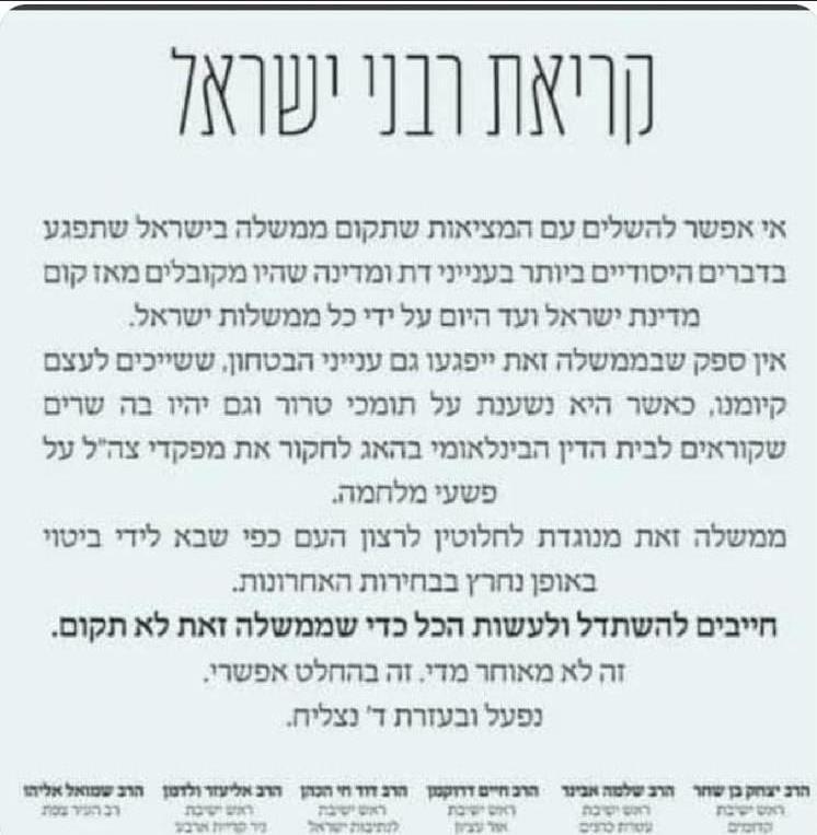 Lettre des rabbins pour empêcher la formation du gouvernement