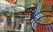 En Israël: Il l'a force à braquer une banque avec une ceinture explosive
