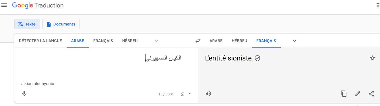 Translate Google se soumet à la non reconnaissance des pays arabes d'Israël
