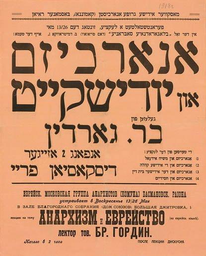 La langue yiddish pourrait être d'origine turque ?